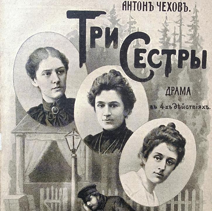 Tres hermanas Chejov